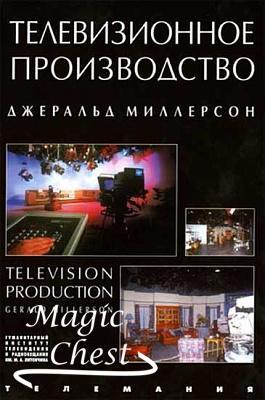 Televizionnoe_proizvodstvo