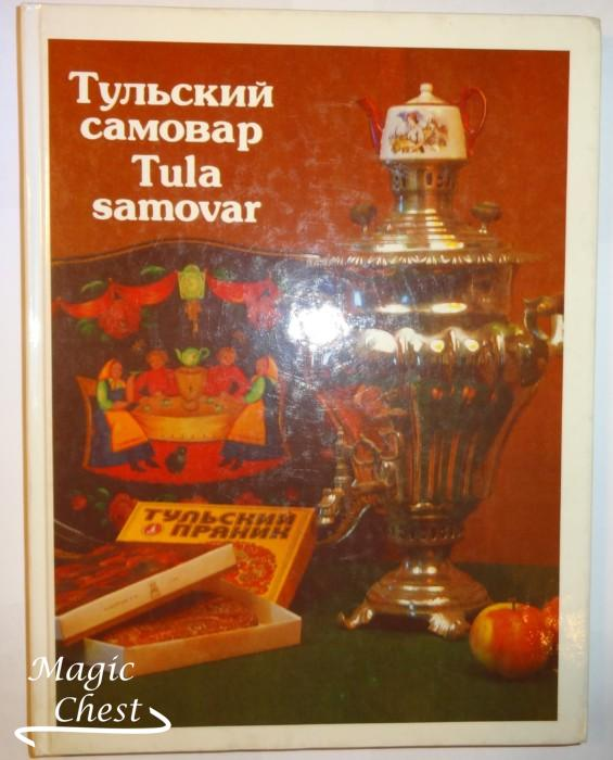 Tulsky_samovar0