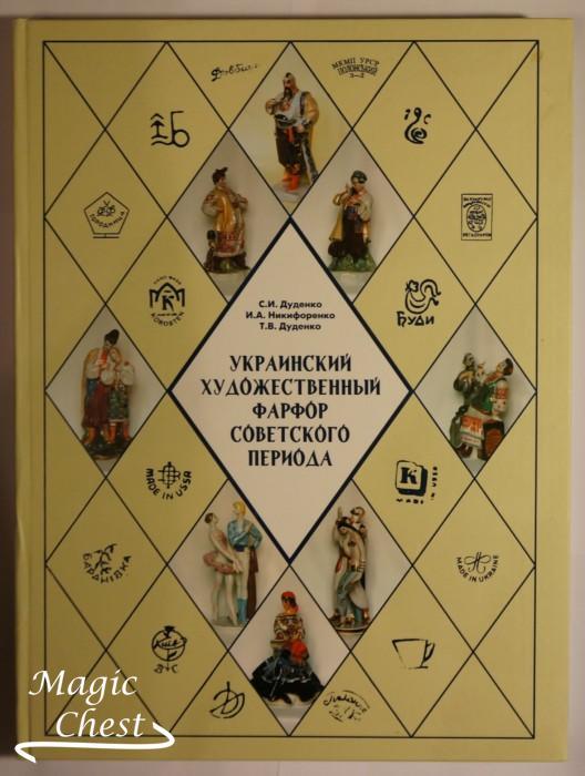 ukrainskiy_khudozhestv_pharfor_sov_perioda