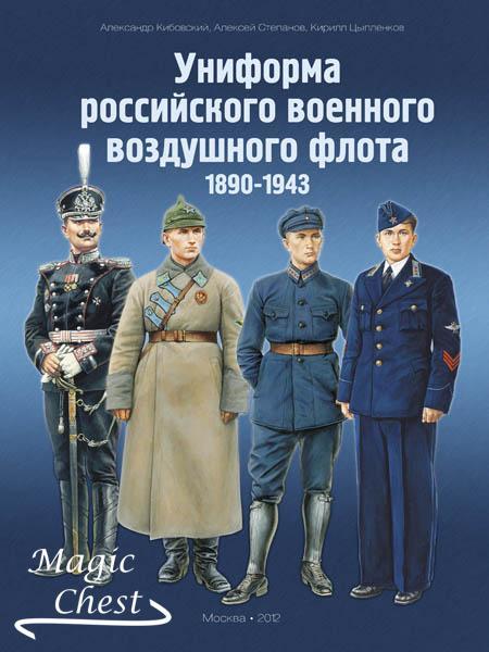 uniforma_rossiyskogo_voenno-vozdushnogo_flota_1890-1943_t1