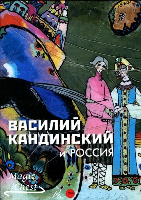 Vasily_Kandinsky_i_Russia