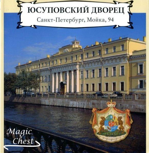 yusupovsky_dvorets_spb_moyka_94