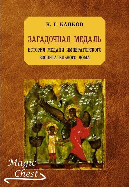 zagadochnaya_medal
