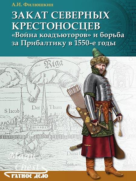 Zakat_Severnykh_krestonostsev