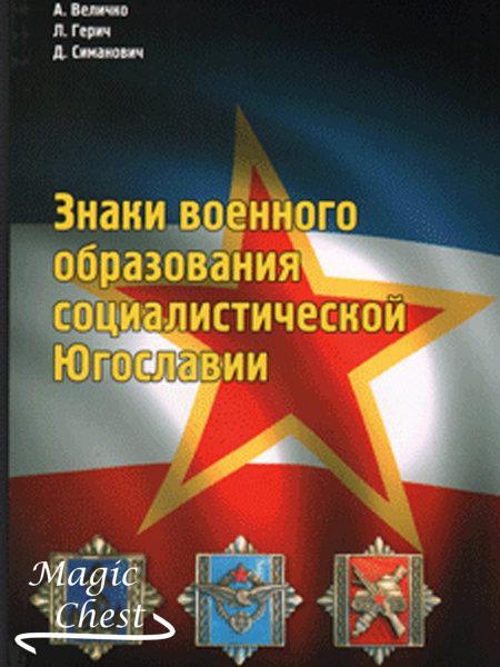 znaky_voennogo_obrazovaniya_social_yugoslavii