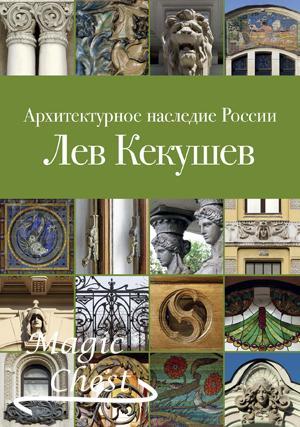 arkhitekt_nasledie_russii_lev_kekushev