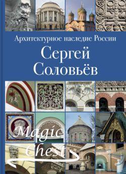 arkhitekt_nasledie_russii_sergey_soloviev