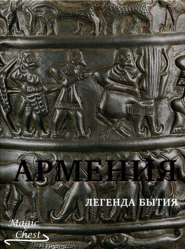 armeniya_legenda_bytyia