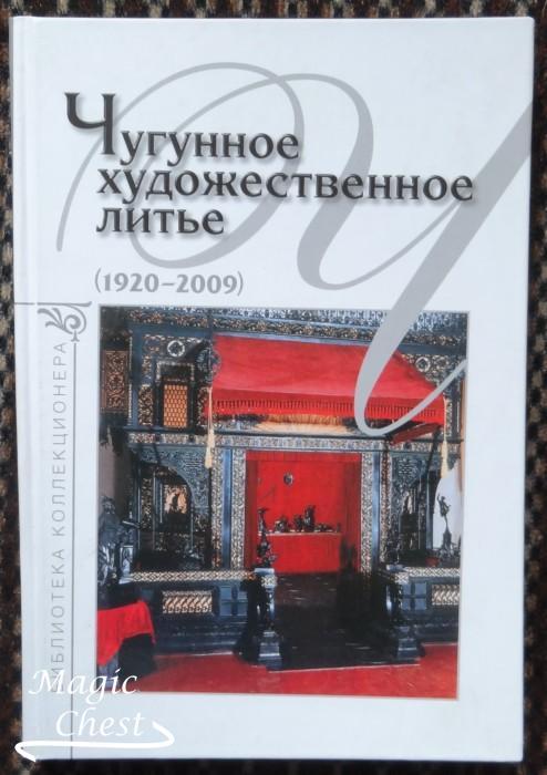 Чугунное художественное литье (1920-2009)