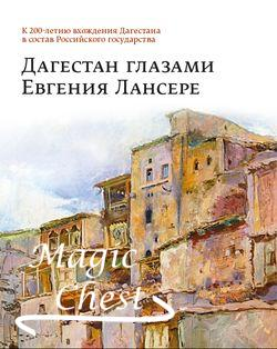 dagestan_glazamy_eugeny_lansere