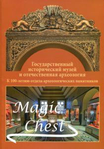 gim_i_otechestvennaya_arkheologiya