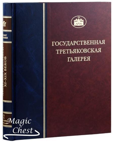 gtg_litsevye_rukopisy_xi-xixv_t2_kn1