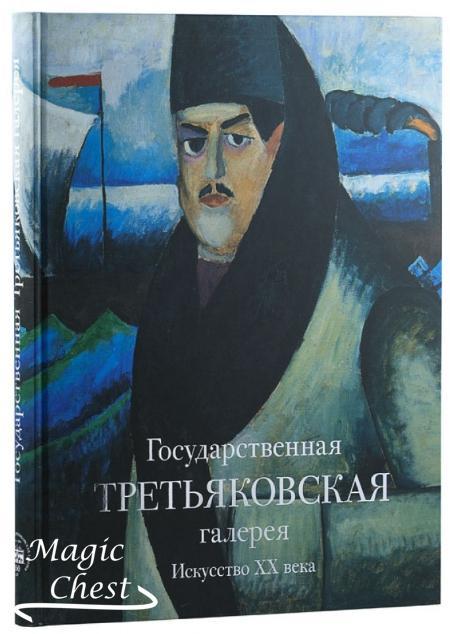 gosud_tretyakovskaya_galereya_iskusstvo_xx_veka