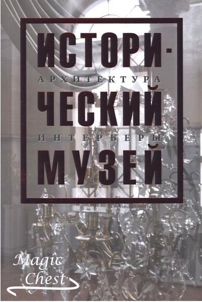 istorichesky_muzey_arkhitektura_interiery