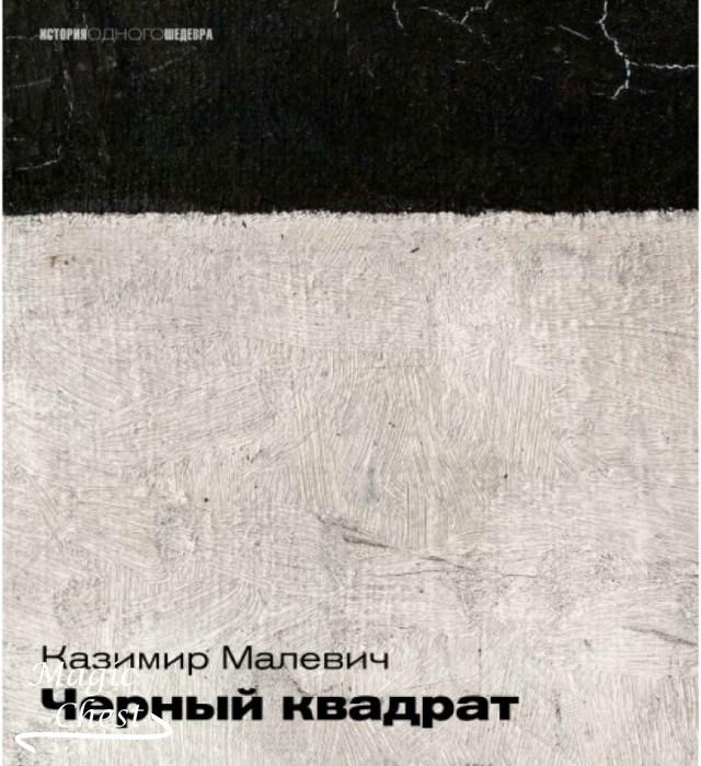 «Казимир Малевич. Черный квадрат». Ирина Вакар