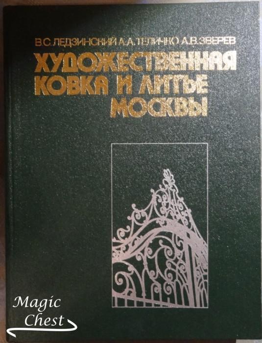 khudozhestvennaya_kovka_i_litie_moskvy_new