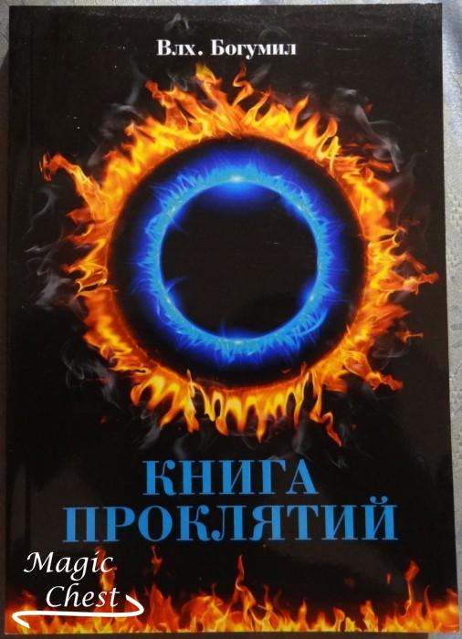 kniga_proklyaty