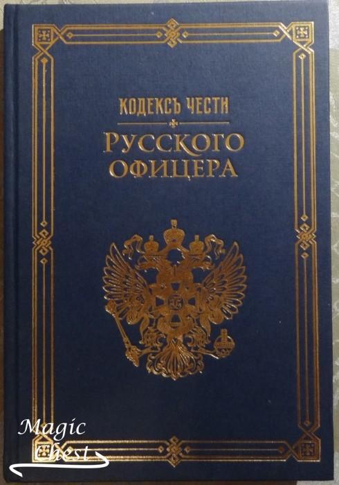 kodeks_chesty_russkogo_ofitsera_podar_izdanie