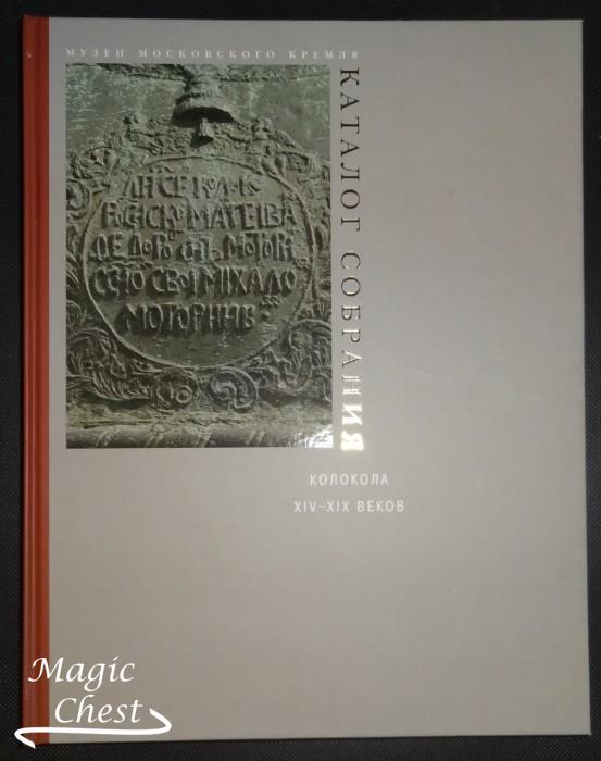 Колокола XIV-XIX веков. Каталог собрания