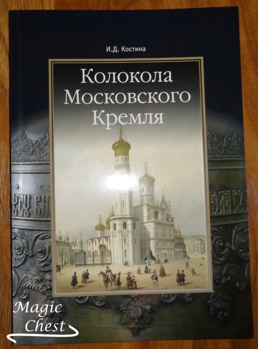 Колокола Московского Кремля