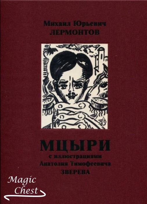 М.Ю. Лермонтов «Мцыри», Н.В. Гоголь в иллюстрациях А. Зверева, комплект из 3-х книг