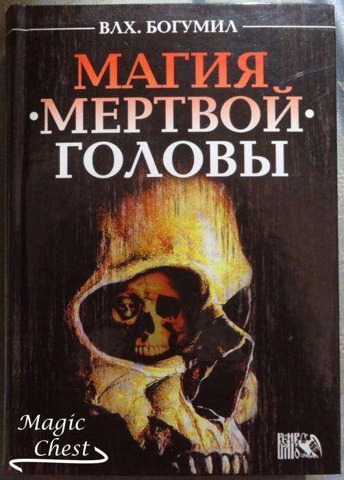 magiya_mertvoy_golovy