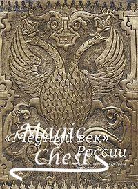 «Медный век» России. Художественная медь Урала 1730-1770