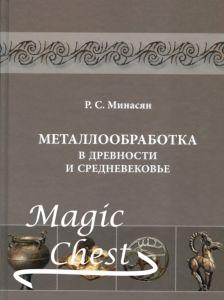 Металлообработка в древности и Средневековье