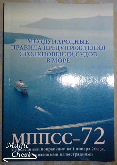 Международные правила предупреждения столкновений судов в море МППСС-72