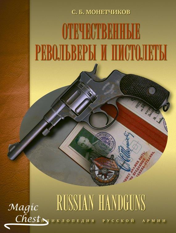 otechestvennye_revolvery_i_pistolety