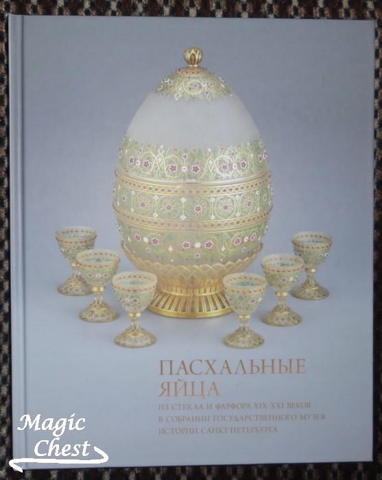 paskhalnye_yaitsa_iz_stekla_i_pharfora