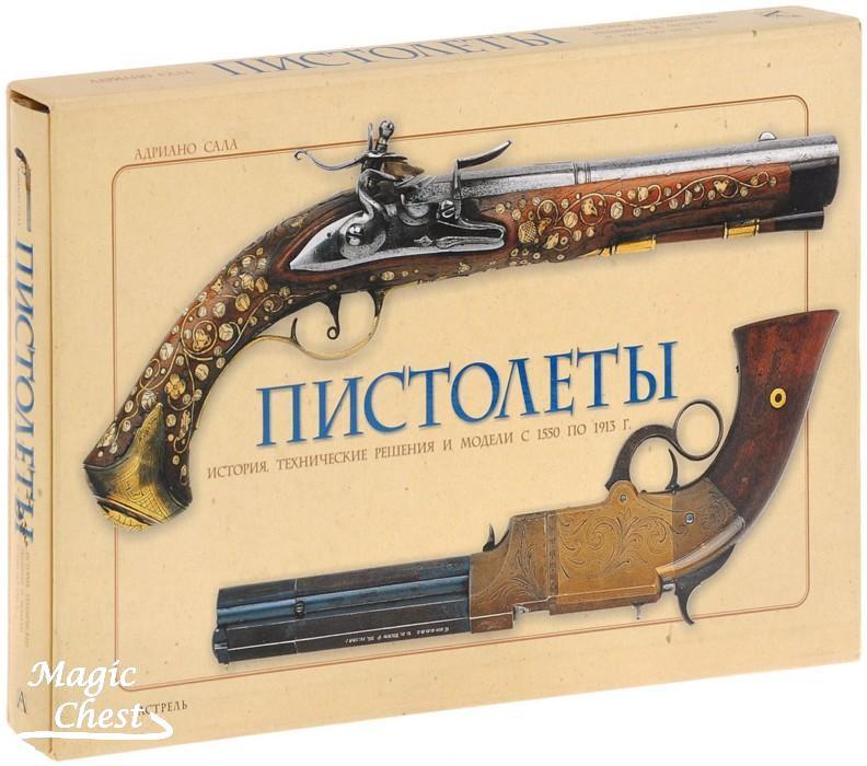 pistolety_1550-1913