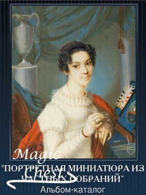 portretnaya_miniatura_iz_chastn_sobrany