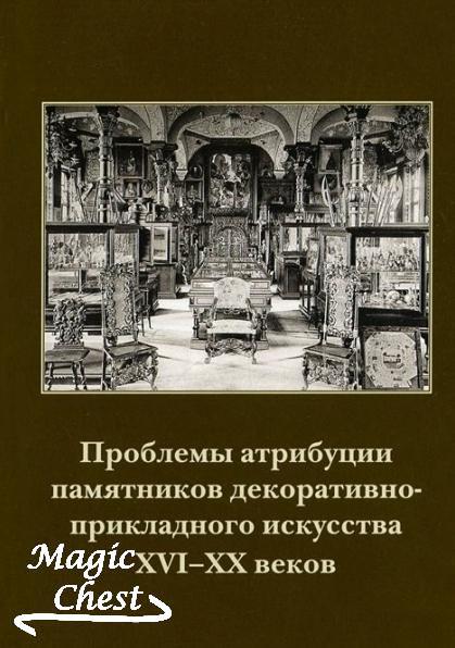 problemy_atributsii_pamyatn_dekor_prikl_iskusstva_xvi-xxvv