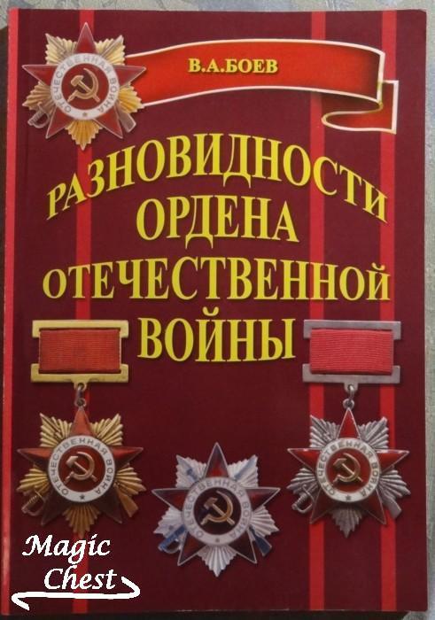 raznovidnosty_ordena_otechestvennoy_voyny_boev_new