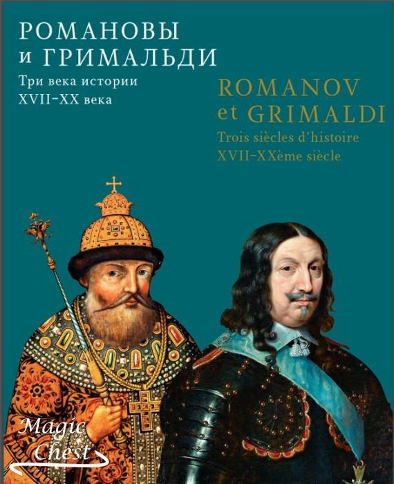 romanovy_i_grimaldy