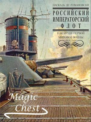 rossiysky_imperat_flot_nakanune_perv_mirovoy_voiny_1914-1918