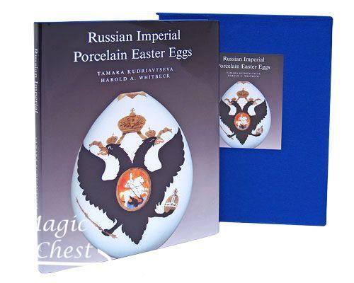 Russian Imperial Porcelain Easter Eggs Русские императорские фарфоровые пасхальные яйца