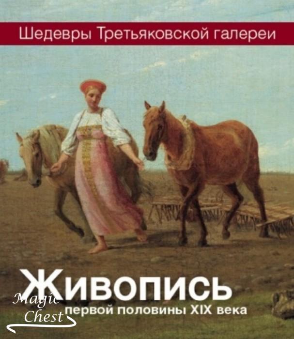 shedevry_tretiakovskoy_galerei_zhivopis_pervoy_poloviny_xix_veka