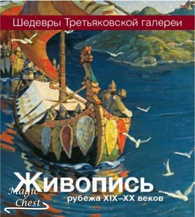 shedevry_tretiakovskoy_galerei_zhivopis_rubezha_xix-xx_veka