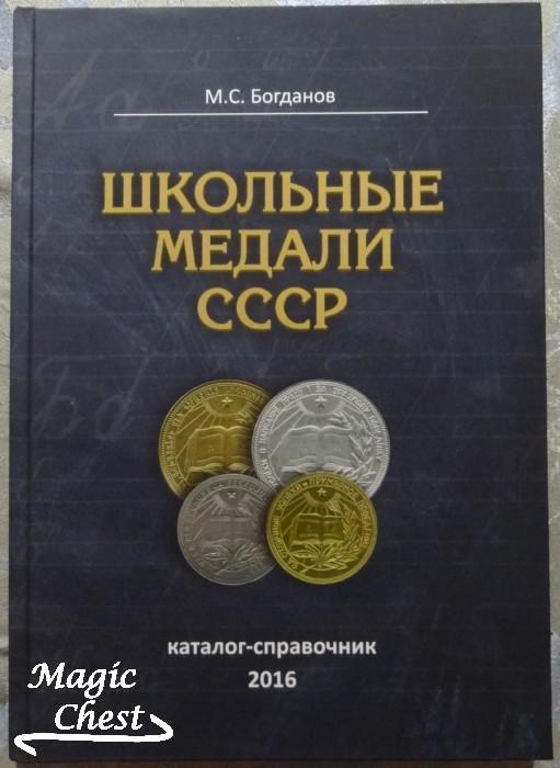 shkolnye_medaly_sssr_bogdanov0