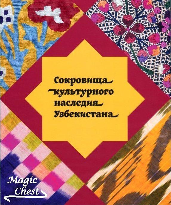 sokrovischa_kulturnogo_naslediya_uzbekistana