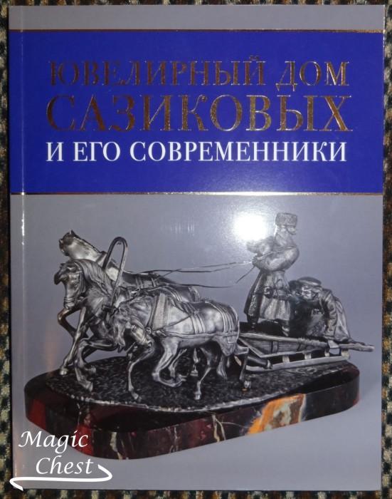 yuvelirny_dom_sazikovykh_i_ego_sovremenniky