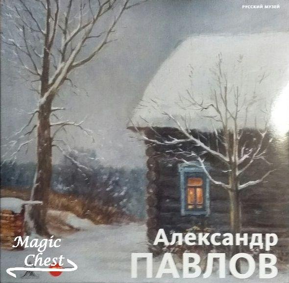 aleksandr_pavlov