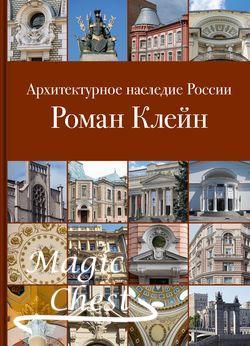 arkhitekturnoe_nasledie_rossii_roman_klein