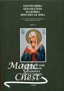 bogoroditsa_bogomater_madonna_presvyataya_deva_kn2