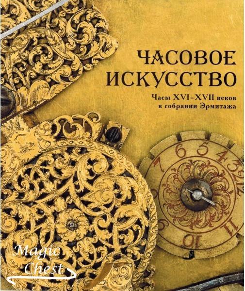 chasovoe_iskusstvo_chasy_xvi-xviiv_v_sobranii_ermitazzha