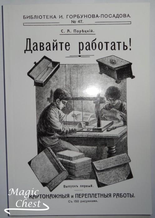 davayte_rabotat_kartonazhnye_i_perepletnye_raboty