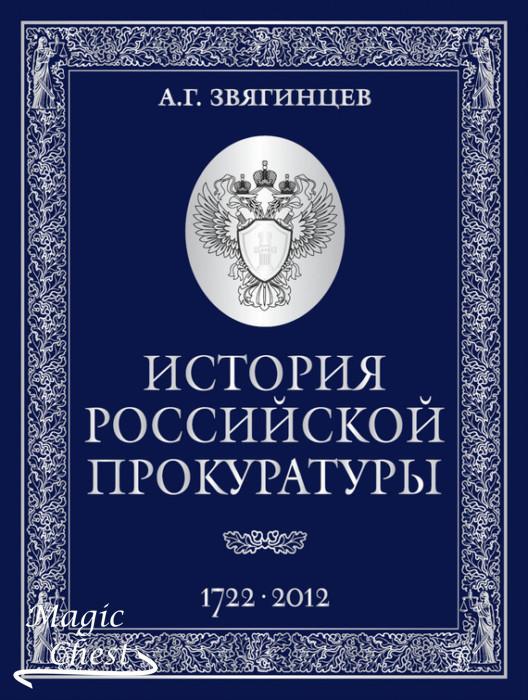 istoriya_rossiyskoy_prokuratury_1722-2012