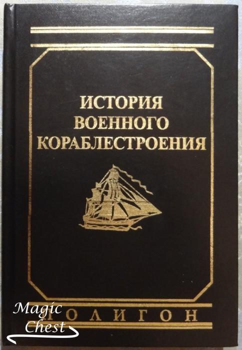 istoriya_voennogo_korablestroeniya